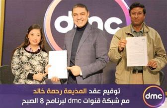 """رحمة خالد فى أول ظهور لها كمذيعة: """"تحققت أمنيتى ولدى مفاجآت للجمهور"""""""