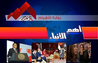 موجز-لأهم-الأخبار-من-بوابة-الأهرام-اليوم-الإثنين--ديسمبر--|-فيديو-