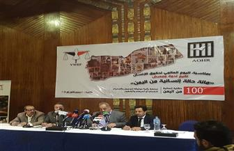 """""""100حكاية من اليمن"""" تناقشها ندوة باليوم العالمي لحقوق الإنسان بالقاهرة   صور"""