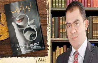 """حسام العادلي عن رواية """"أيام الخريف"""": سرد للأسباب التي قامت لأجلها ثورة 23 يوليو"""
