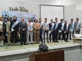 جامعة مطروح تقيم حفل تنصيب لاتحاد الطلاب الجديد بمقر مجلس العمد والمشايخ