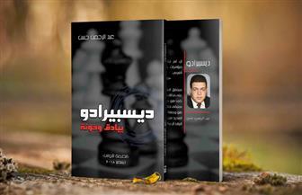 """""""ديسبيرادو"""".. كتاب جديد لـ""""عبد الرحمن حسن"""""""