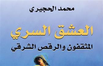 محمد الحجيري يرصد علاقة المثقفين بالرقص الشرقي في كتاب جديد