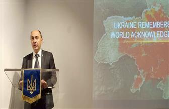 سفارة أوكرانيا تحيي الذكرى 85 لمجاعة كبرى قتلت ملايين المواطنين