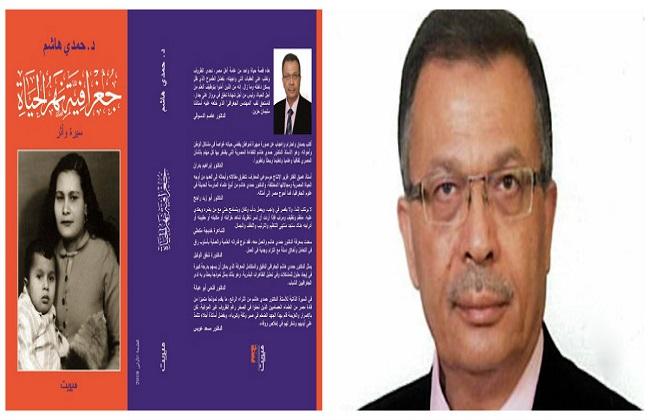 جغرافية نهر الحياة .. كتاب جديد يستعرض السيرة الذاتية للدكتور حمدي هاشم -