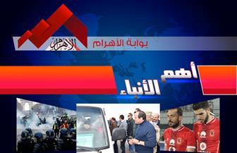 موجز-لأهم-الأنباء-من-بوابة-الأهرام-اليوم-الخميس--ديسمبر-|-صور