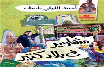 """أحمد الليثي ناصف يوقع """"مشاوير في بلاد كتير"""".. الإثنين"""