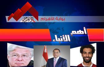 موجز-لأهم-الأنباء-من-بوابة-الأهرام-اليوم-الجمعة--ديسمبر-|-فيديو