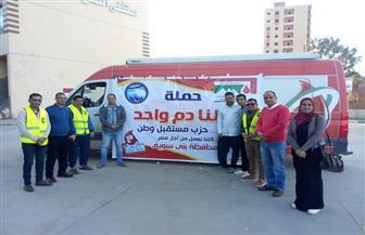 """""""مستقبل وطن"""" ينظم حملة للتبرع بالدم في بني سويف"""