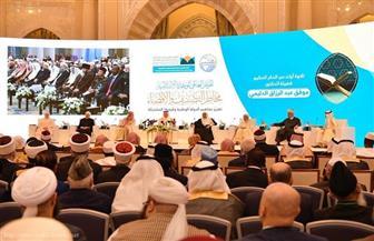 المؤتمر العالمي للوحدة الإسلامية يختتم أعماله في مكة المكرمة