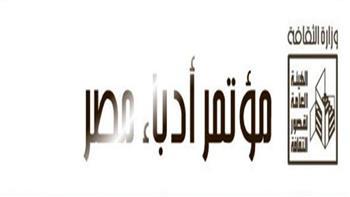 معارض للكتاب ولمراسم سيوة ضمن فعاليات مؤتمر أدباء مصر بمطروح