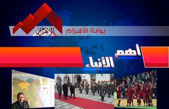 موجز-لأهم-الأنباء-من-بوابة-الأهرام-اليوم-الإثنين--ديسمبر--|-فيديو