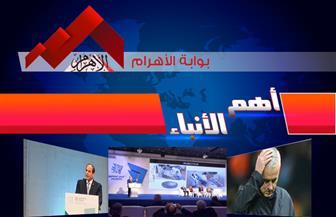 موجز-لأهم-الأنباء-من-بوابة-الأهرام-اليوم-الثلاثاء--ديسمبر--|-فيديو