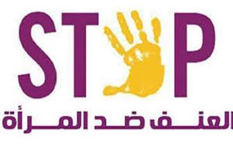 اليوم الدولي لمناهضة العنف ضد المرأة.. وحقوق النساء في الإسلام