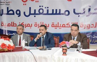 """اجتماع تنظيمي لـ""""مستقبل وطن"""" بالفيوم استعدادا لانتخابات طامية"""