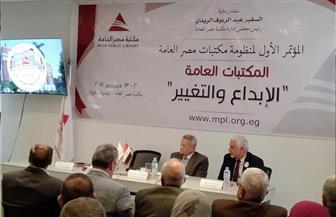 """انطلاق المؤتمر الأول لمنظومة مكتبات مصر العامة تحت شعار """"الإبداع والتغيير"""""""