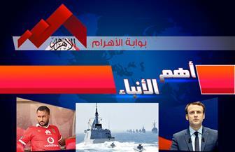 موجز-لأهم-الأنباء-من-بوابة-الأهرام-اليوم-الأحد--ديسمبر--|-فيديو-