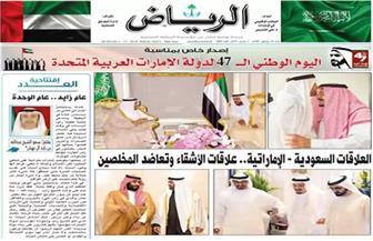 """صحيفة """"الرياض"""" السعودية تصدر عددا خاصا بمناسبة اليوم الوطني الـ47 للإمارات"""