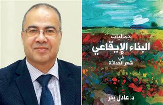 """عادل بدر يناقش """"جماليات الإيقاع في قصيدة الحداثة"""""""