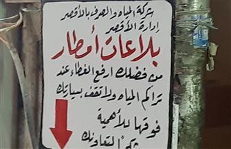 لافتات إرشادية للمواطنين بالأقصر لتحديد أماكن أغطية بالوعات صرف مياه الأمطار | صور