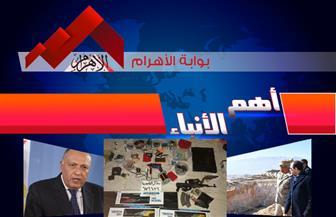 موجز-لأهم-الأنباء-من-بوابة-الأهرام-اليوم-الخميس--ديسمبر-|-فيديو