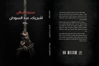 """رواية """"امبريك.. عبد السودان"""" رحلة في متاهات صحراء المغرب العربي"""