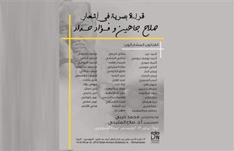 """ورشة قراءة بصرية في أشعار فؤاد حداد وصلاح جاهين بجاليري """"ضي"""""""