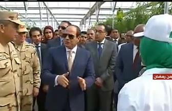 الرئيس السيسي يفتتح محطة الفرز والتعبئة ضمن المشروع القومي للصوب الزراعية