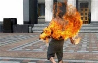 فلاح يشعل النيران في جسده لرفض زوجته منحه نقودا بالفيوم