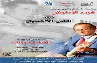 """معرض للصور النادرة وحفل فني في """"ذكري فريد الأطرش"""" بقصر الأمير طاز"""