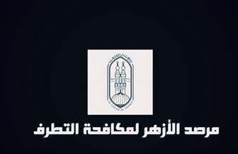 مرصد الأزهر: ضم الاحتلال أراضي الحرم الإبراهيمي اعتداء صارخ على ملكية المسلمين وانتهاك للاتفاقيات الدولية