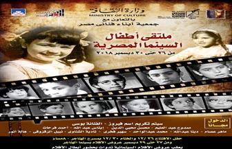 تكريم بوسى واسم ممدوح عبدالعليم وماهر عصام بملتقى أطفال السينما المصرية غدا