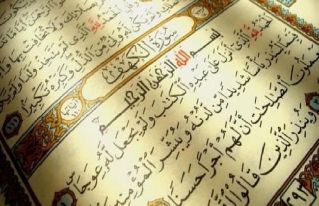 ما الحكمة من قراءة سورة الكهف وقصصها يوم الجمعة فيديو بوابة الأهرام