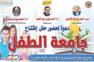 السبت المقبل.. افتتاح جامعة الطفل بسوهاج