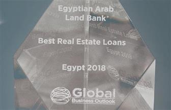"""""""العقاري المصري العربي"""" يفوز بجائزة أفضل بنك مانح للتمويل العقاري في مصر عام 2018"""