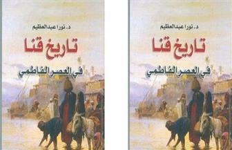 """مناقشة كتاب """"تاريخ قنا في العصر الفاطمي"""".. الأحد"""