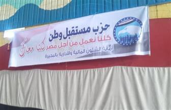 """""""مستقبل وطن"""" يستعد للاحتفال باليوم العالمي لمتحدي الإعاقة في البحيرة   صور"""