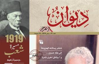 """""""ديوان الأهرام"""" تحتفى بمئويتى إحسان عبد القدوس وثورة 1919"""