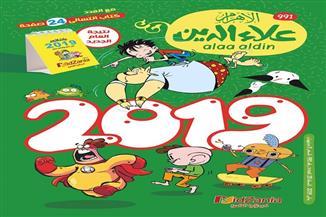 نتيجة العام الجديد هدية عدد يناير من مجلة «علاء الدين»