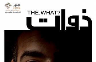 """""""الشباب العربي والتطرف الديني"""" في مجلة """"ذوات"""".. بمشاركة باحثين مصريين"""