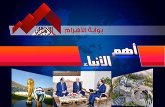 موجز-لأهم-الأنباء-من-بوابة-الأهرام-اليوم--ديسمبر--|-فيديو-
