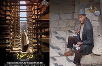 """عرض """"ورد مسموم"""" فى المهرجان الدولي للفيلم بمراكش.. الجمعة  صور"""