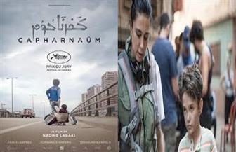 """""""كفرناحوم""""  يظهر في مهرجان مراكش الدولى للفيلم"""
