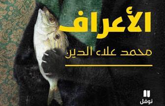 """اليوم.. محمد علاء الدين يوقع """"الأعراف"""" في معرض الكتاب"""