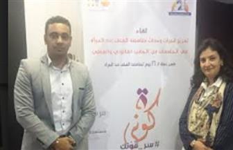 """جامعة أسوان تشارك في لقاء حول """"تعزيز قدرات مناهضة العنف ضد المرأة"""""""