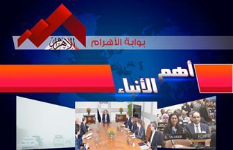موجز-لأهم-الأنباء-من-بوابة-الأهرام-اليوم-الخميس--ديسمبر--|-فيديو