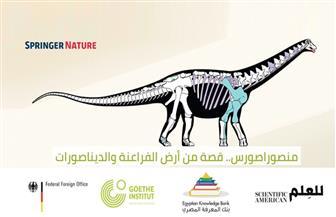 """""""منصوراصورس"""" قصة من أرض الفراعنة والديناصورات في معهد جوته.. الليلة"""