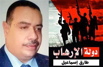 """طارق إسماعيل يوقع كتابه الجديد """"دولة الإرهاب"""".. الأربعاء المقبل"""