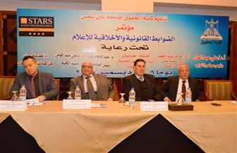"""افتتاح مؤتمر """"الضوابط القانونية والأخلاقية للإعلام"""" بـ""""حقوق عين شمس"""""""