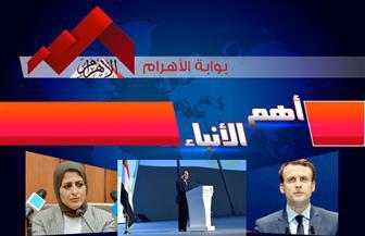 موجز-لأهم-الأنباء-من-بوابة-الأهرام-اليوم-الأحد--ديسمبر--|-فيديو